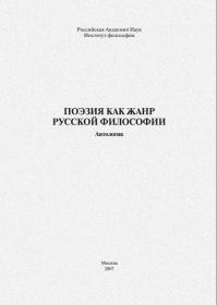 Поэзия как жанр русской философии
