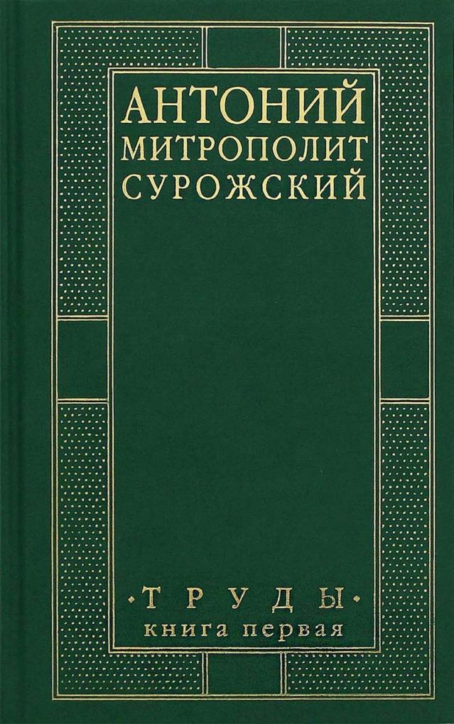 Книга митрополита антония сурожского скачать