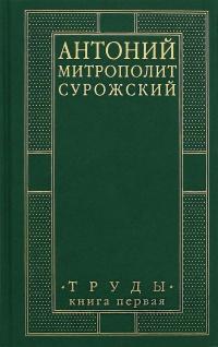 Труды, 1