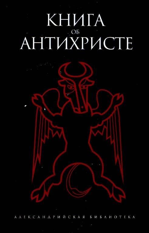 Скачать книгу антихристианин