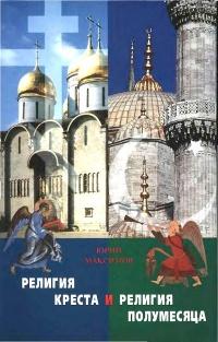 Религия Креста и религия Полумесяца: Христианство и Ислам