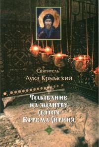 Толкование на молитву Ефрема Сирина
