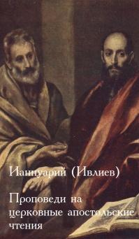 Проповеди на апостольские церковные чтения