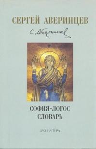 София-Логос. Словарь