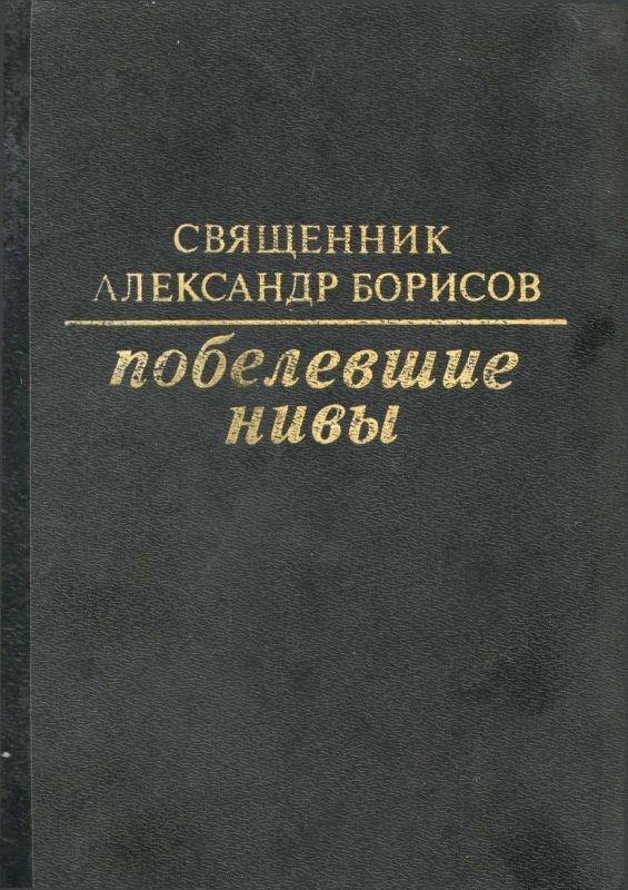 Настольная книга православного христианина скачать