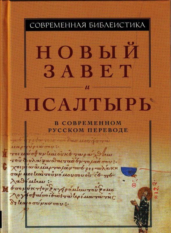 Евангелие скачать pdf на русском
