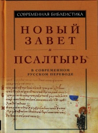 Новый Завет (перевод под ред. Кулакова М. П.)