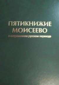 Пятикнижие (перевод под ред. Кулакова М. П.)