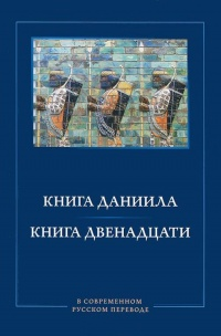 Тора читать на русском языке