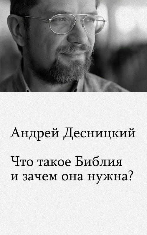 Нужна ли Библия православному человеку?
