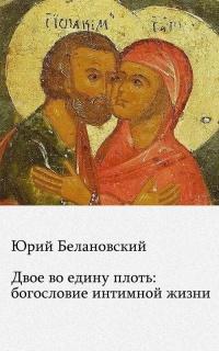 Двое во едину плоть: богословие интимной жизни