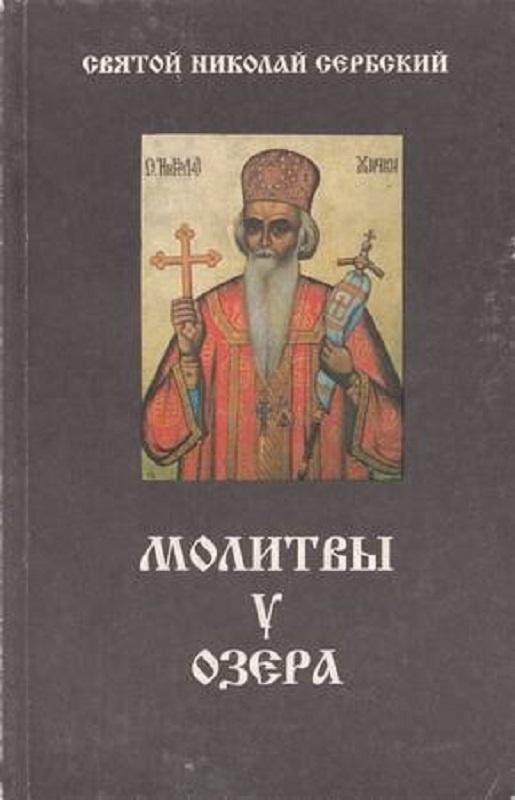 Николай сербский скачать книги