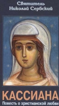 Кассиана, или Повесть о христианской любви