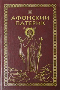 Афонский патерик
