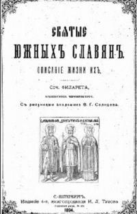 Святые южных славян. Описание жизни их