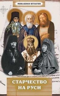 Старчество на Руси