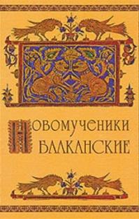 Новомученики балканские