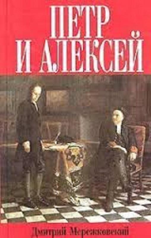 Мережковский трилогия христос и антихрист скачать книгу