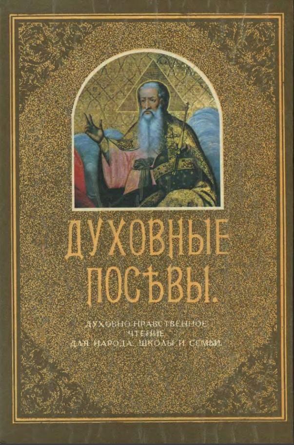 Скачать бесплатно книгу духовные посевы
