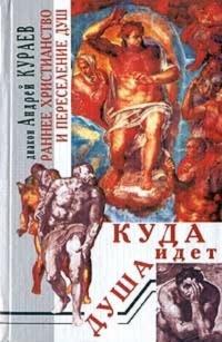 Куда идет душа — Раннее христианство и переселение душ — Андрей Кураев — слушать — читать онлайн — скачать fb2 epub mobi mp3 — аудиокнига   Предание.Ру — крупнейшая православная медиатека рунета