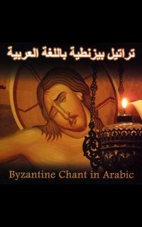 Византийские антем бери арабском языке