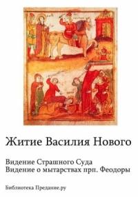 Житие Василия Нового