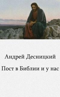 Пост в Библии и у нас