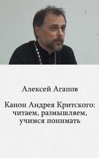 Канон Андрея Критского: читаем, размышляем, учимся понимать