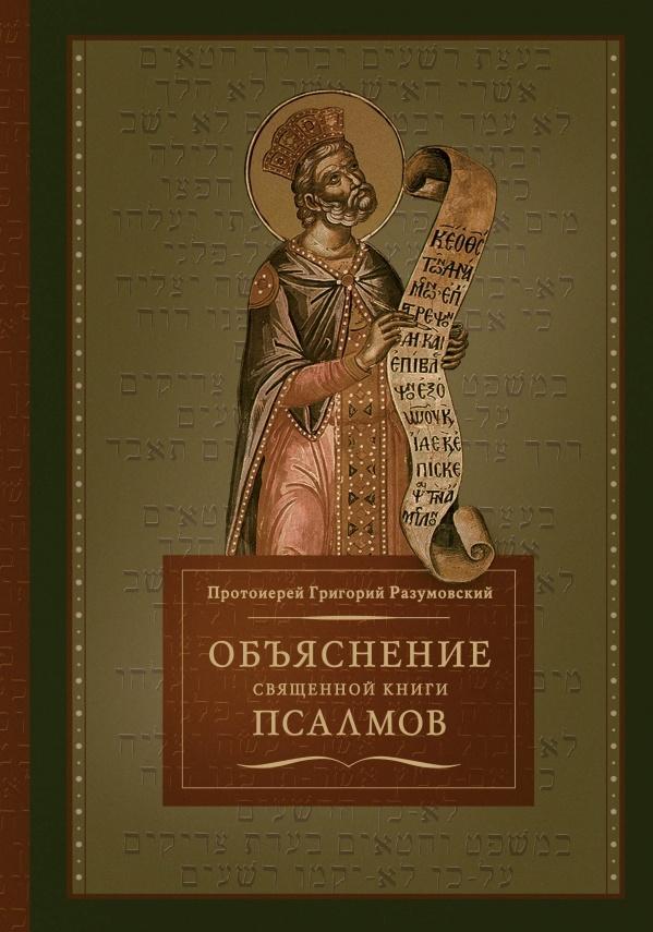 Григорий разумовский объяснение святой книги псалмов скачать