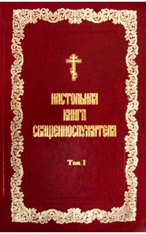 Скачать настольная книга священнослужителя в 8 томах