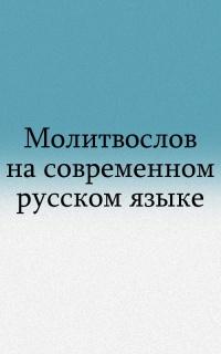 Православный молитвослов на современном русском языке