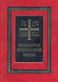 Богослужебный сборник