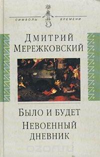 Было и будет. Дневник 1910–1914
