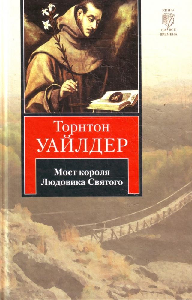 Книга мартовские иды скачать