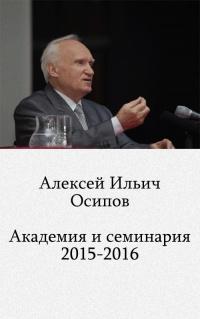 Апологетика, 0015/16 гг. Новые лекции