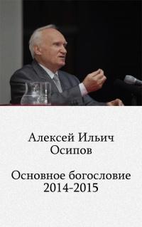 Основное богословие, 2014/15 гг. Новые лекции