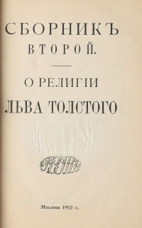 О религии Льва Толстого