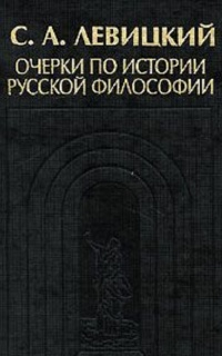 Очерки по истории русской философии