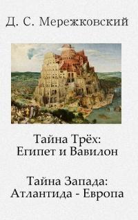 Египет и Вавилон. Атлантида — Европа
