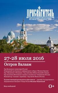 """II-й Международный фестиваль православного пения """"Просветитель"""""""