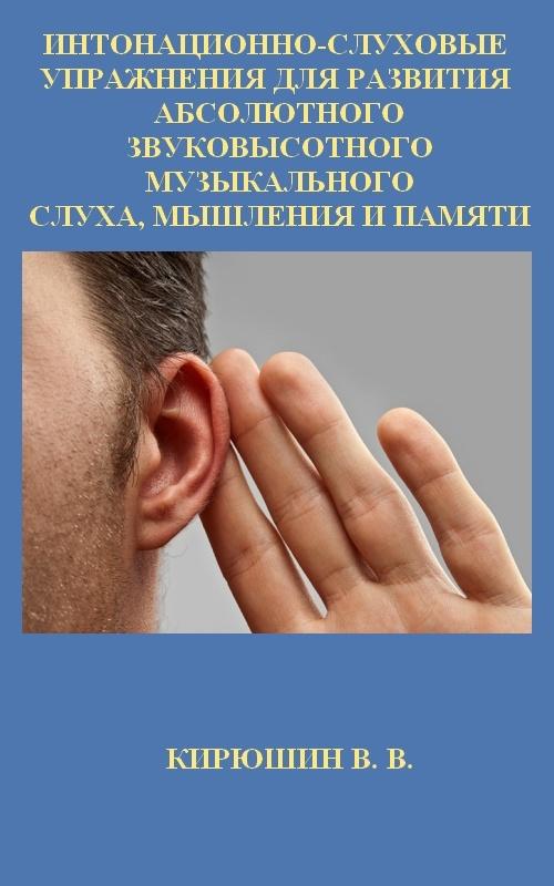 Интонационно слуховые упражнения кирюшин скачать mp3