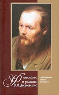 Философия и религия Достоевского