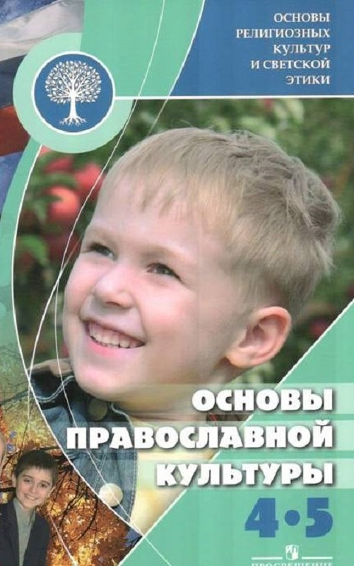 Учебно-методический комплект «основы православной культуры» для 4.