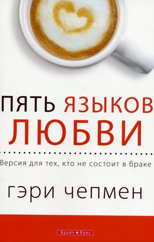 скачать книги 5 языков любви
