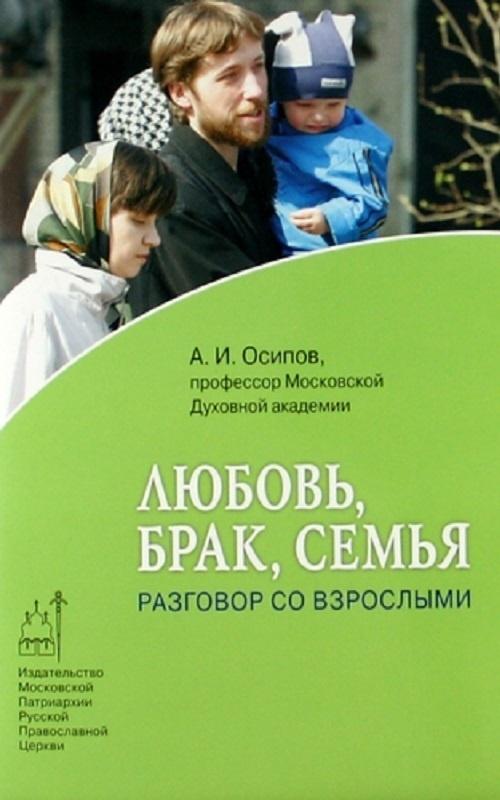 Скачать христианские книги о семье и браке