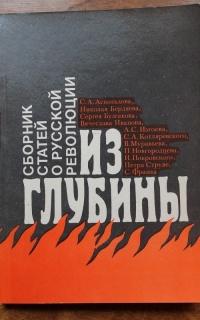 Из глубины. Сборник статей о русской революции