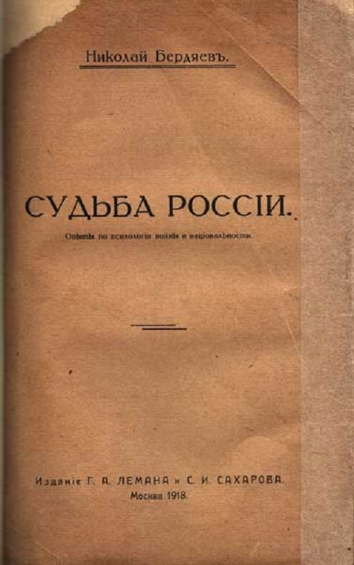 Скачать книгу бердяев судьба россии