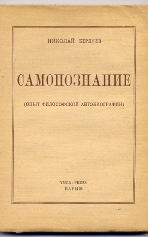 Бердяев о судьбе россии реферат 1521
