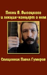 Песни В.Высоцкого и лекция-концерт о нём