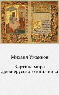Картина мира древнерусского книжника